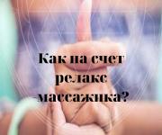 Профилактика простаты и другие виды массажей Киев
