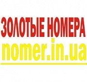Золотые и Красивые номера мобильной связи Украины. Мы #1! Киев