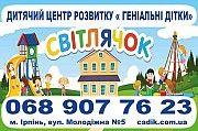 "Набор в детский садик ""Світлячок, геніальні дітки"" группы 3-6 лет Ирпень"