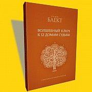 Рами Блект. Волшебный ключ к 12 домам судьбы. Киев