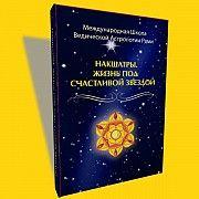 Рами Блект. Накшатры. Жизнь под счастливой звездой Киев