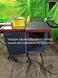 Деревообробне обладнання комбіновані к 40 Городок