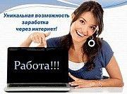 Подработка со стабильным доходом Кировоград