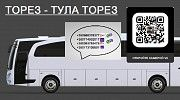 Перевозки Торез Тула. Автобус Торез Тула. Расписание Торез Тула Торез