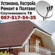 Цена спутникового тв Виасат и установка спутниковых антенн в Полтаве Полтава