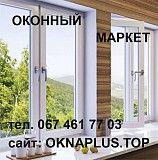 Окна пластиковые/ подоконники/ двери пластиковые/ балконные рамы Комсомольск