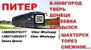 Автобус Зугрэс Великий Новгород. Перевозки Зугрэс Великий Новгород Зугрэс