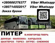 Автобус Снежное Великий Новгород. Перевозки Снежное Великий Новгород Снежное