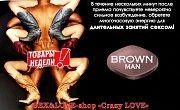 Мужские таблетки «Strong Brown» для безопасной и мощной стимуляции сексуальной выносливости Первомайск