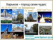 7 чудес Харькова+бал хризантем Запорожье