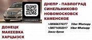 Перевозки Харцызск Синельниково. Попутчики Харцызск Синельниково Харцызск
