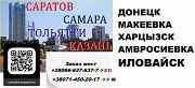 Автобус Иловайск Самара. Рейс Иловайск Самара. Расписание Иловайск Самара Амвросиевка