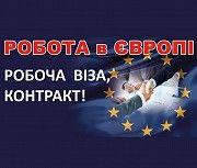 Робота та віза в Англію Тернополь