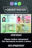 додати категорії або отримати ПРАВА без навчання в автошколі Кировоград
