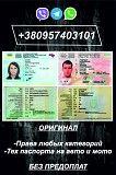 права любых категорий, документы для вашего нерастаможенного авто Ужгород