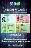 Окажем помощь в получении водительских прав любой категории, украинского ТЕХ.ПАСПОРТА Тернополь