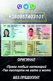 Помогу сделать права и автодокументы на авто и мото Черновцы