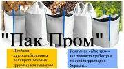 Купить Биг-Бег от производителя Харьков Харьков