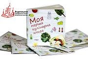 Моя перша кулінарна книга Киев
