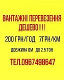 Вантажні перевезення ДЕШЕВО !!! 200грн/год. 7грн/км. до 2.5т. довжина 6м. 0967498647 Тернополь