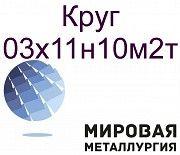 Круг ст.03х11н10м2т Севастополь