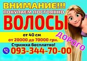 Покупаем волосы в Бердянске дорого! Стрижка в подарок. Бердянск