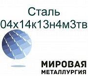 Сталь круглая 04х14к13н4м3тв Севастополь