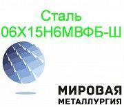 Круг сталь 06Х15Н6МВФБ-Ш Севастополь