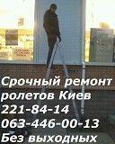 Срочный ремонт ролет, замена двигателя в роллетах, ремонт полотна, Аварийное вскрытие роллет. Киев