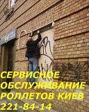 Сервисное обслуживания ролет Киев, ремонт ролет Киев Киев