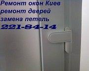 Ремонт перегородок Киев, ремонт дверей, ремонт ролет, окон Киев