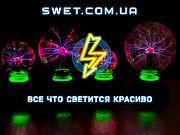 Плазменные шары Тесла в ассортименте Киев