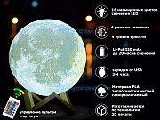 Светильник Луна 3D (14см, 15см, 20см) с пультом управления Киев
