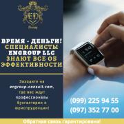 Бухгалтерия от А до Я + юридическое сопровождение Харьков