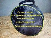 Чехол-сумка для зарядного устройства электромобиля Одесса