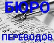 Бюро переводов в Киеве. Перевод документов Киев