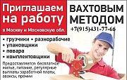 Разнорабочий на производство Луганск