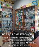 Все для смартфонов шнуры стекла зарядки наушники бампера Мелитополь Мелитополь
