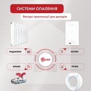 Поставщик Радиаторов и котлов отопления. ОПТ Мариуполь