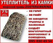 Утеплитель из камки (морской травы Zostera marina) Скадовск