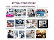 Репетитор польского языка в Кривом Роге и онлайн + сертификат Киев