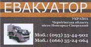 автоЭвакуатор Новгород-Северский