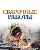 Сварочные работы. аргон, полуавтомат Киев