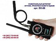 Поиск прослушки и скрытых камер в одном устройстве Одесса