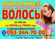 Купить волосы в Тернополе Тернополь