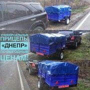 Надійний авто причіп Дніпро-25 та інші моделі від виробника в наявності! Броды
