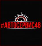 """""""Автосервис 46"""" предлагает услуги по ремонту легковых автомобилей Мариуполь"""
