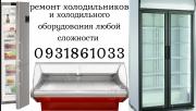 Ремонт холодильников и холодильного оборудования. Днепр