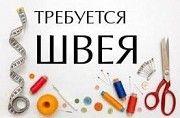 СРОЧНО!!! Требуется швея Харьков
