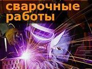 Зварювальні роботи. Аргон Киев